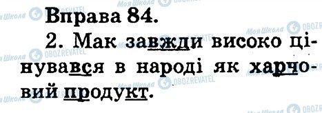 ГДЗ Українська мова 2 клас сторінка 84
