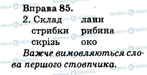 ГДЗ Українська мова 2 клас сторінка 85