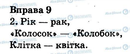 ГДЗ Українська мова 2 клас сторінка 9