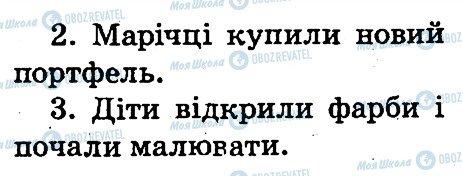 ГДЗ Українська мова 2 клас сторінка 92