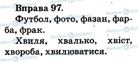 ГДЗ Українська мова 2 клас сторінка 97