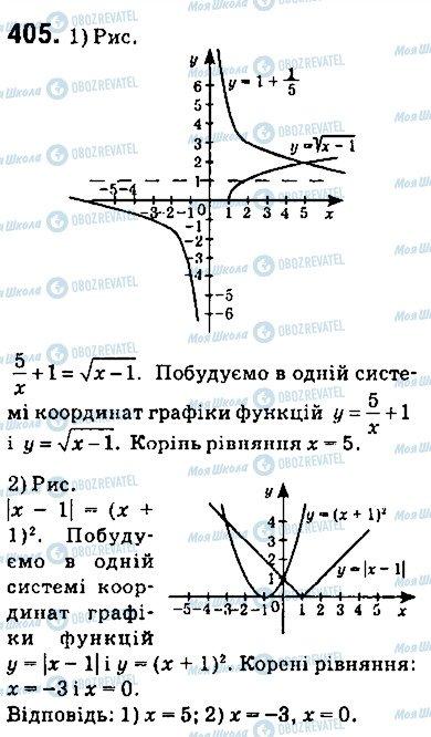 ГДЗ Алгебра 9 класс страница 405