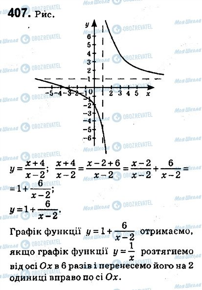 ГДЗ Алгебра 9 класс страница 407