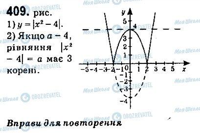 ГДЗ Алгебра 9 класс страница 409