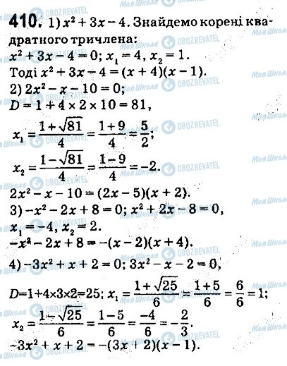 ГДЗ Алгебра 9 класс страница 410