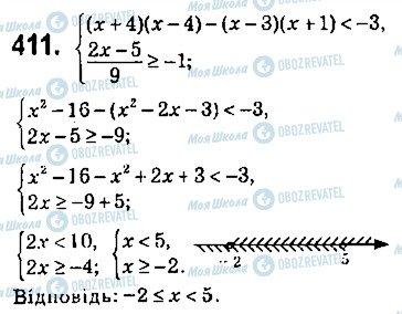 ГДЗ Алгебра 9 класс страница 411
