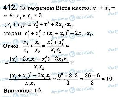 ГДЗ Алгебра 9 класс страница 412
