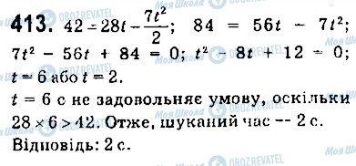 ГДЗ Алгебра 9 класс страница 413