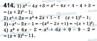ГДЗ Алгебра 9 класс страница 414