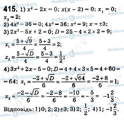 ГДЗ Алгебра 9 класс страница 415