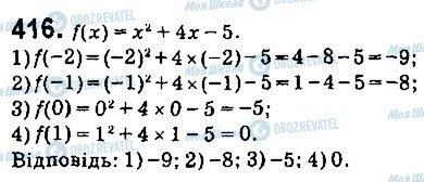 ГДЗ Алгебра 9 класс страница 416