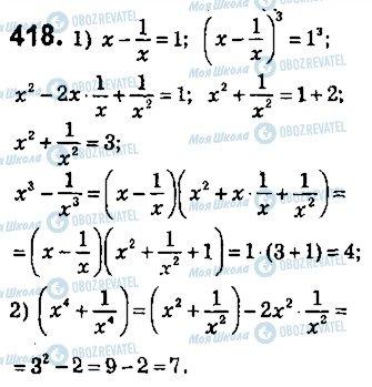 ГДЗ Алгебра 9 класс страница 418