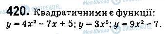 ГДЗ Алгебра 9 класс страница 420