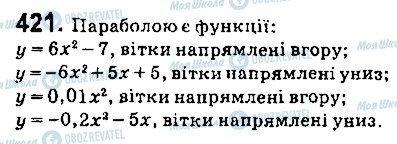 ГДЗ Алгебра 9 клас сторінка 421