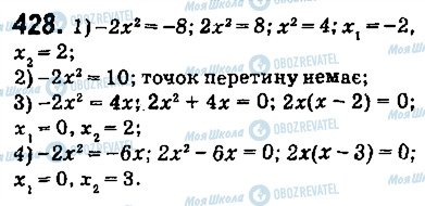 ГДЗ Алгебра 9 клас сторінка 428
