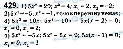 ГДЗ Алгебра 9 клас сторінка 429
