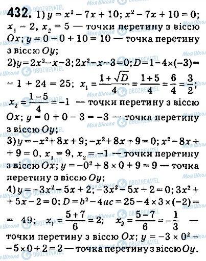 ГДЗ Алгебра 9 клас сторінка 432