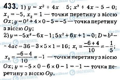 ГДЗ Алгебра 9 клас сторінка 433