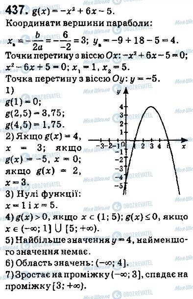ГДЗ Алгебра 9 клас сторінка 437