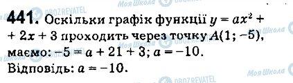 ГДЗ Алгебра 9 клас сторінка 441