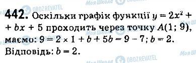 ГДЗ Алгебра 9 клас сторінка 442