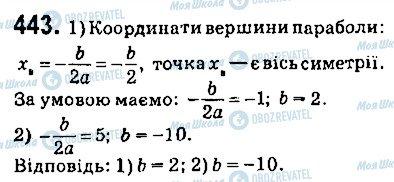 ГДЗ Алгебра 9 клас сторінка 443