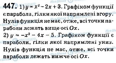 ГДЗ Алгебра 9 клас сторінка 447