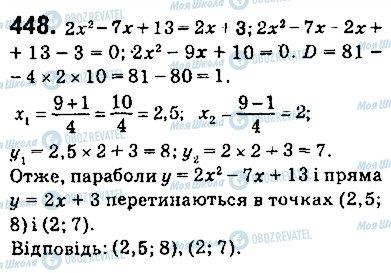 ГДЗ Алгебра 9 клас сторінка 448