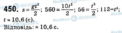 ГДЗ Алгебра 9 клас сторінка 450