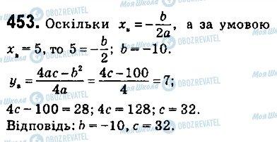 ГДЗ Алгебра 9 клас сторінка 453