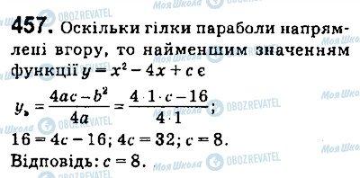 ГДЗ Алгебра 9 клас сторінка 457