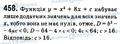 ГДЗ Алгебра 9 клас сторінка 458