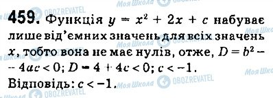 ГДЗ Алгебра 9 клас сторінка 459