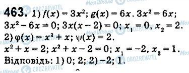 ГДЗ Алгебра 9 клас сторінка 463