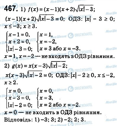 ГДЗ Алгебра 9 клас сторінка 467