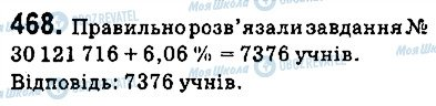 ГДЗ Алгебра 9 клас сторінка 468