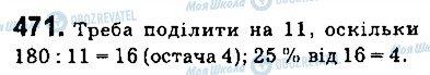 ГДЗ Алгебра 9 клас сторінка 471