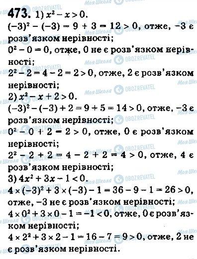 ГДЗ Алгебра 9 клас сторінка 473