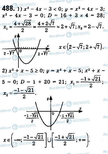 ГДЗ Алгебра 9 клас сторінка 488
