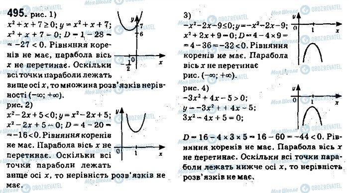 ГДЗ Алгебра 9 клас сторінка 495