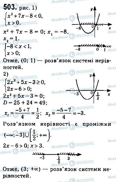 ГДЗ Алгебра 9 клас сторінка 503