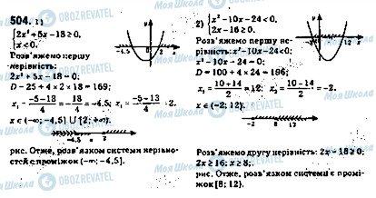 ГДЗ Алгебра 9 клас сторінка 504