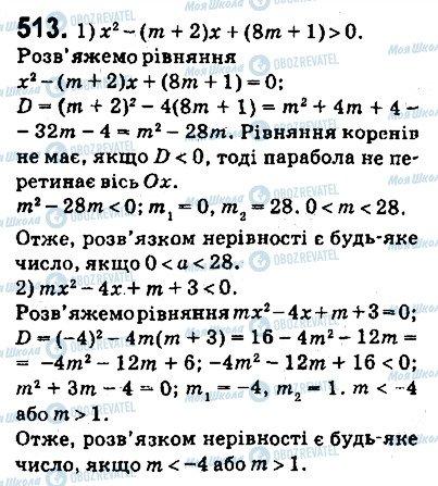 ГДЗ Алгебра 9 клас сторінка 513