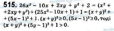 ГДЗ Алгебра 9 клас сторінка 515