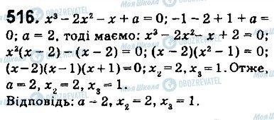 ГДЗ Алгебра 9 клас сторінка 516