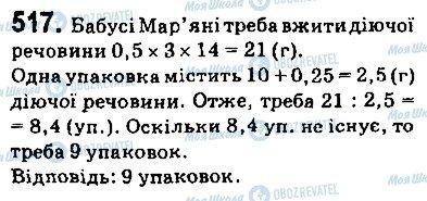 ГДЗ Алгебра 9 клас сторінка 517