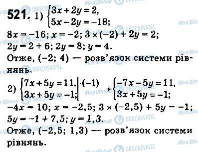 ГДЗ Алгебра 9 клас сторінка 521