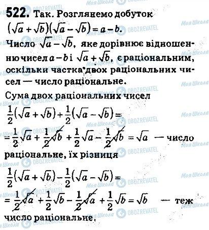 ГДЗ Алгебра 9 клас сторінка 522