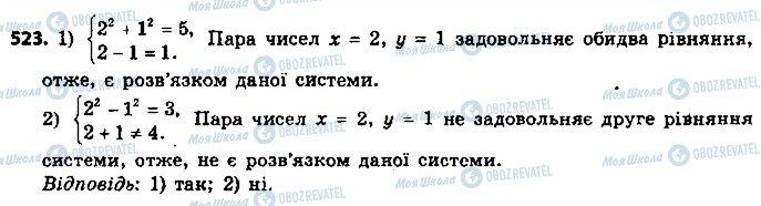 ГДЗ Алгебра 9 класс страница 523