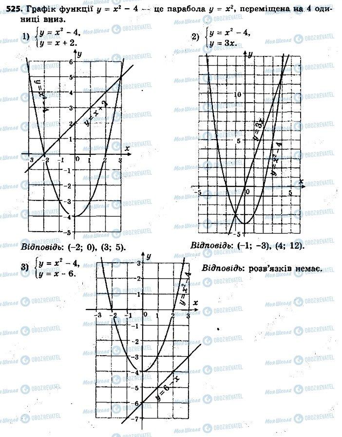 ГДЗ Алгебра 9 класс страница 525